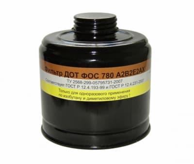 Фильтр для противогаза ДОТ ФОС 780 А2В2E2AXSX