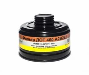 Фильтр для противогаза ДОТ 460 А2B2E2